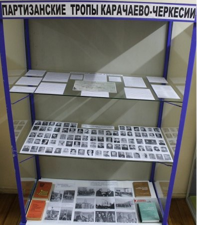 Выставка документальных материалов  «Партизанские тропы Карачаево-Черкесии»