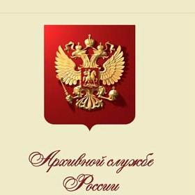 Приказ Управления КЧР по делам архивов от 16.10.2017 № 18