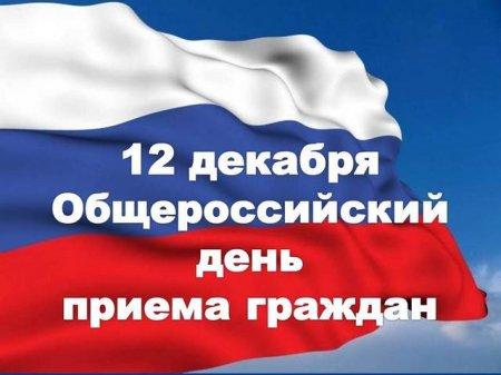Информация о проведении 12.12.2018 Общероссийского дня приема граждан в Управлении КЧР по делам архивов.