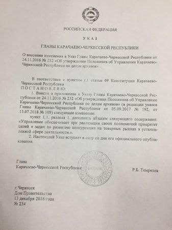 Указ Главы Карачаево-Черкесской Республики