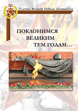 Сборник документов «Поклонимся великим тем годам…», посвященный 75-летию Победы.
